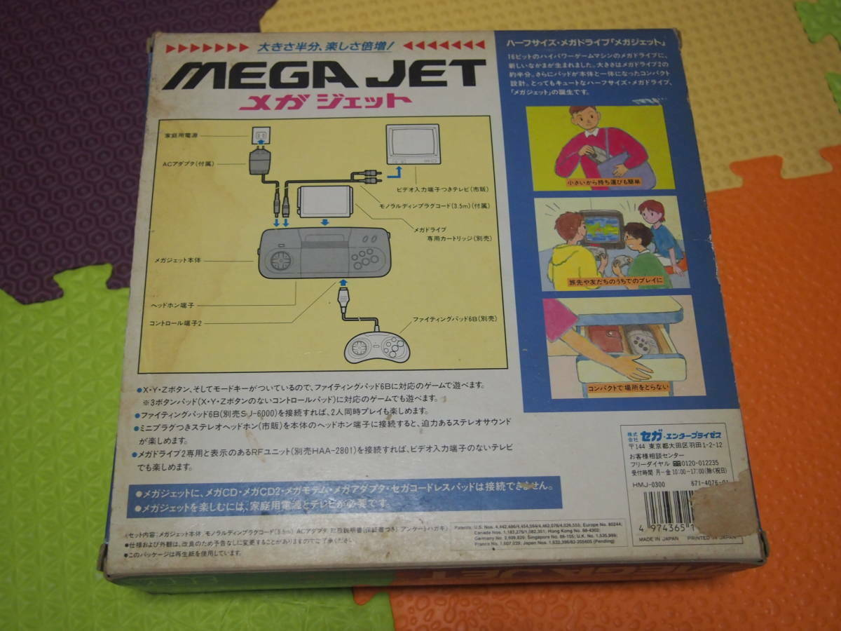 Mega Jet Box Back