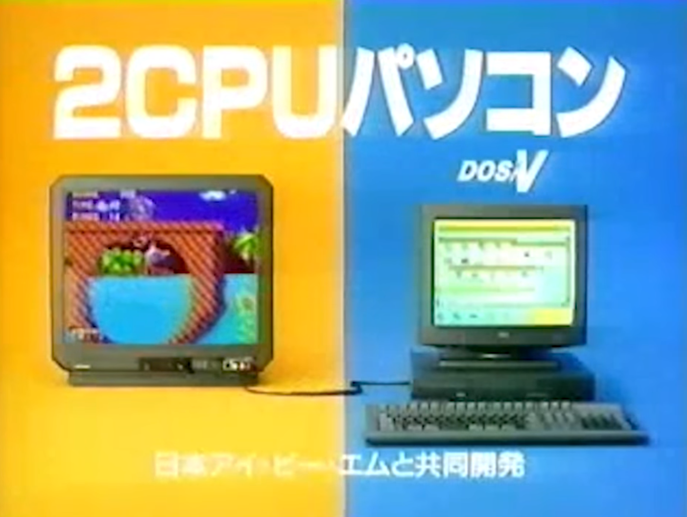 Teradrive Monitor-TV