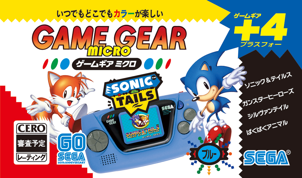Sega-Game-Gear-Micro_azul