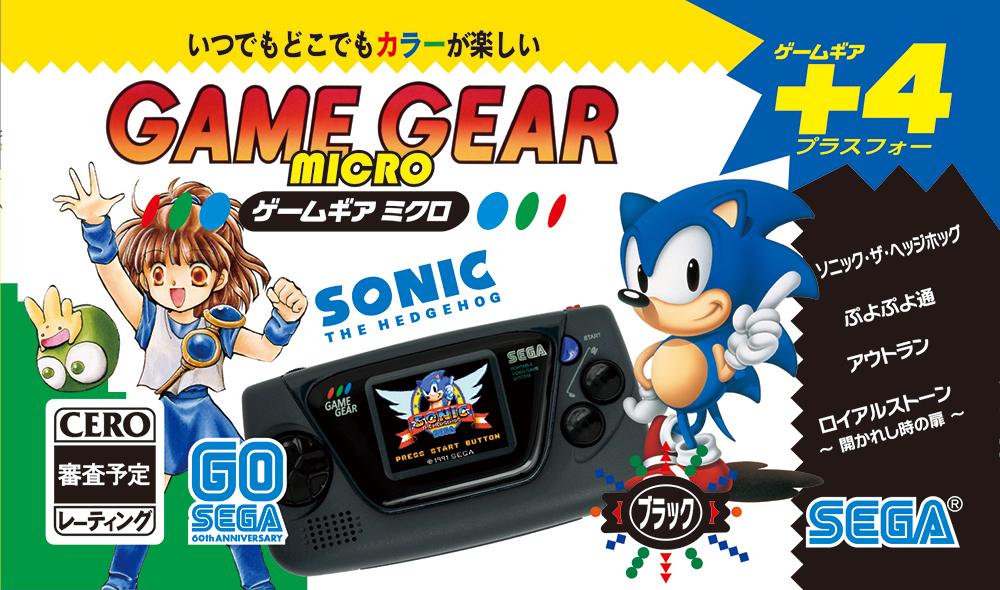 Sega-Game-Gear-Micro_preto