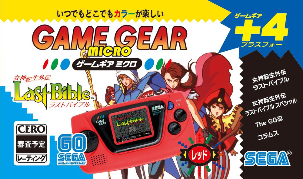 Sega-Game-Gear-Micro_vermelho